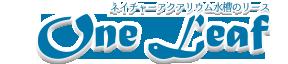 水草水槽リース 鑑賞えびの販売|One Leaf